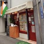 ナタラージ - インド国旗が目印です