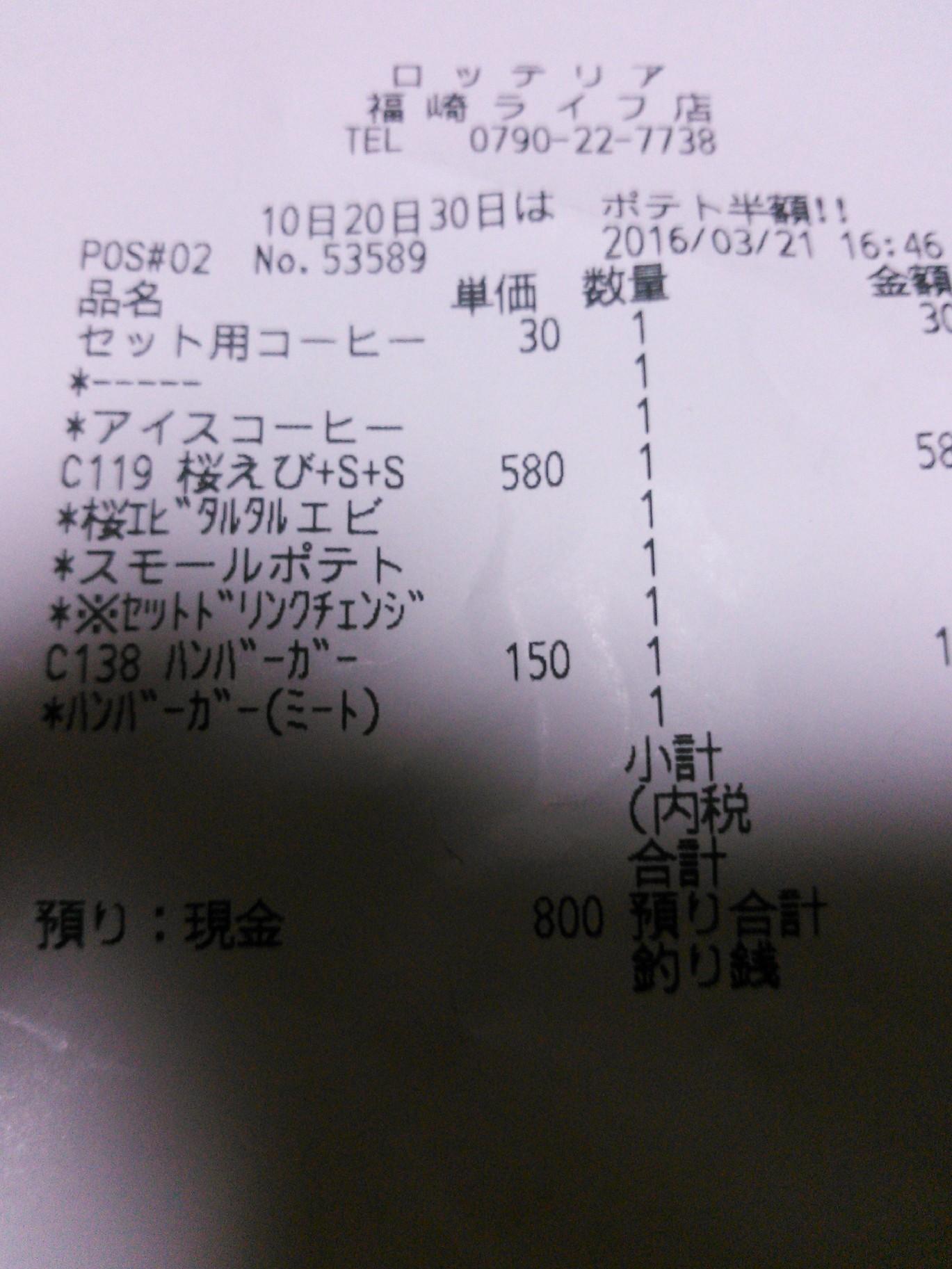 ロッテリア 福崎ライフ店