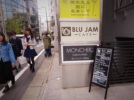 BLU JAM CAFE Daikanyama
