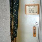 とんかつ武蔵 - 入口です@2010/8