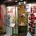 福島壱麺 - ☆外観はこちらです(^^ゞ☆