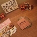 菜美ら - 1603_なちゅら_店名由来?