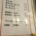 炭火焼肉朝日亭 -