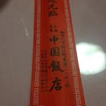 Chuugokuhanten - 中国飯店