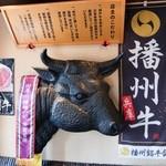 48863985 - 播州牛~ も~も~