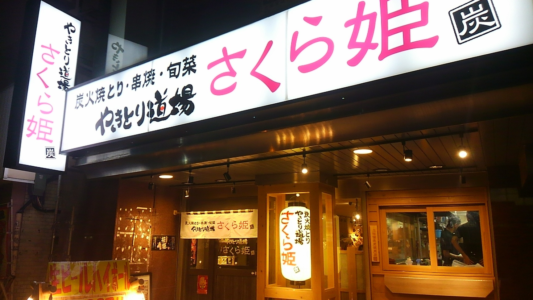 やきとり道場 さくら姫 土浦駅前店