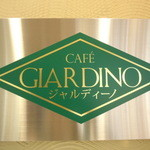 ジァルディーノ - ジァルディーノ (GIARDINO)