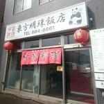 東方明珠飯店 - 入口です