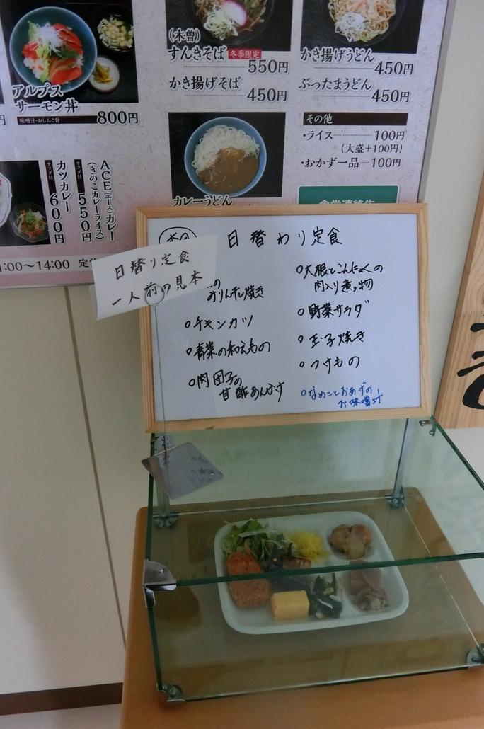飯田市役所 食堂 name=