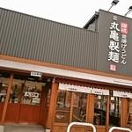 丸亀製麺 - 国道171号線沿いにあるお店の外観