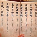梨杏 - 個室使用では一番安い¥11000円のコースを選択