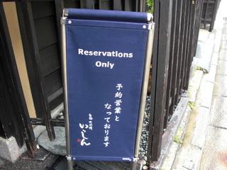 京洛肉料理 いっしん - 当然のことながら完全予約制です