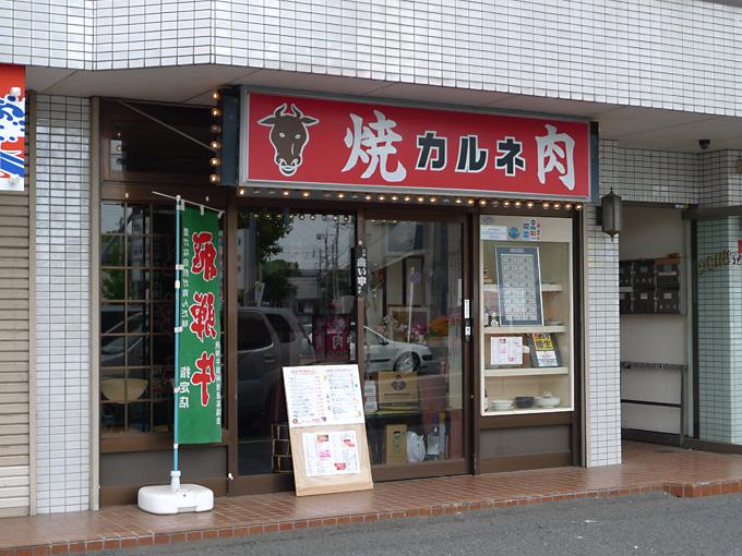 焼肉レストランカルネ