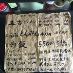 48880364 - 元祖は具なし。麺にこだわりありの様子。