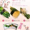 寿し徳 - 料理写真:春野菜のにぎり