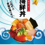 寿し徳 - 特製うに醤油で食べる海鮮丼
