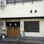 48883599 - 菊屋さん