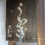 大和田 - 暖簾