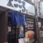 麺屋 こころ -
