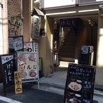 麺処 けんじ - 昼だけ営業の麺処けんじさん!
