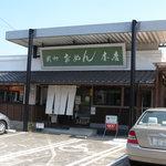 武州めん - 2010-08-22