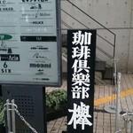 珈琲倶楽部 欅 - 看板