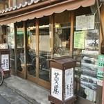 48893664 - 菱屋