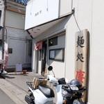 麺処 慶 - 外観