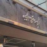 48895008 - 看板。『味噌の章』が店名です。
