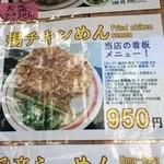 48895648 - 定番メニューの揚チキンめん 950円