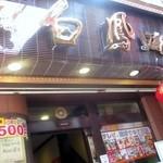 白鳳 - 入口
