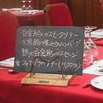 ル・コションドール・キタノ - メニュー:ディナー 今日の別メニュー アタシがあまりにも「フォアグラ」を連呼したので…