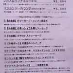ル・コションドール・キタノ - メニュー:ランチ