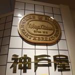 神戸屋キッチンエクスプレス - 看板