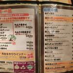 万両 - キムチ・ナムル・塩焼き物(お肉&ホルモン)