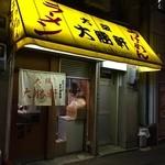 大阪大勝軒 - お店の外観