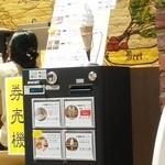 北海道牛乳カステラ - メニューと券売機