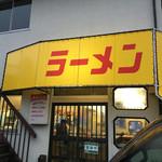 札幌ラーメンユキンコ - (2016年3月)