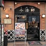 会津喜多方ラーメン 小法師 -