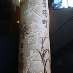 茅場町 長寿庵 - 1階看板