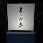 茅場町 長寿庵 - 地階サイン