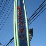 ハチイチベーカリー - お店がある「経堂本町通り」