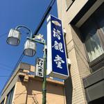 清観堂  -