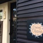 ダイニング・オカノ - カフェ風の美味しいカレー屋さんでした
