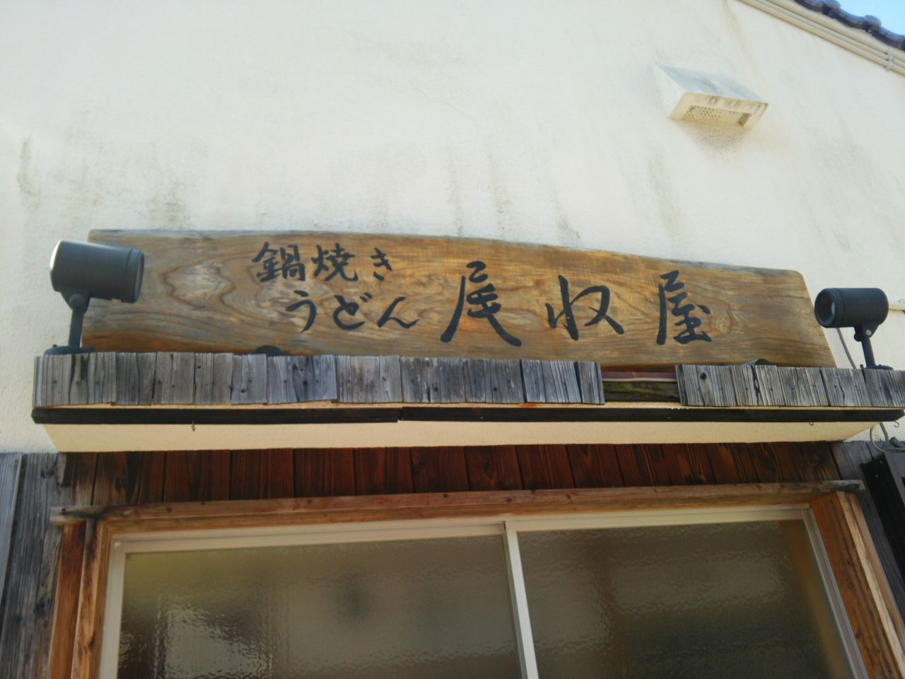 鍋焼きうどん 尾収屋