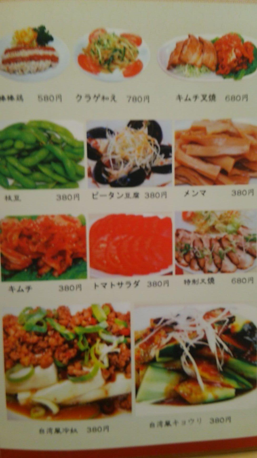 台湾料理 福祥順