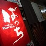 拉麺 札幌ばっち軒 - サイン
