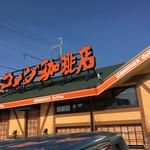 珈琲所 コメダ珈琲店 -