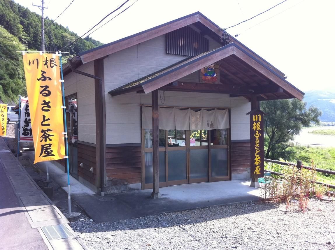 川根ふるさと茶屋 name=