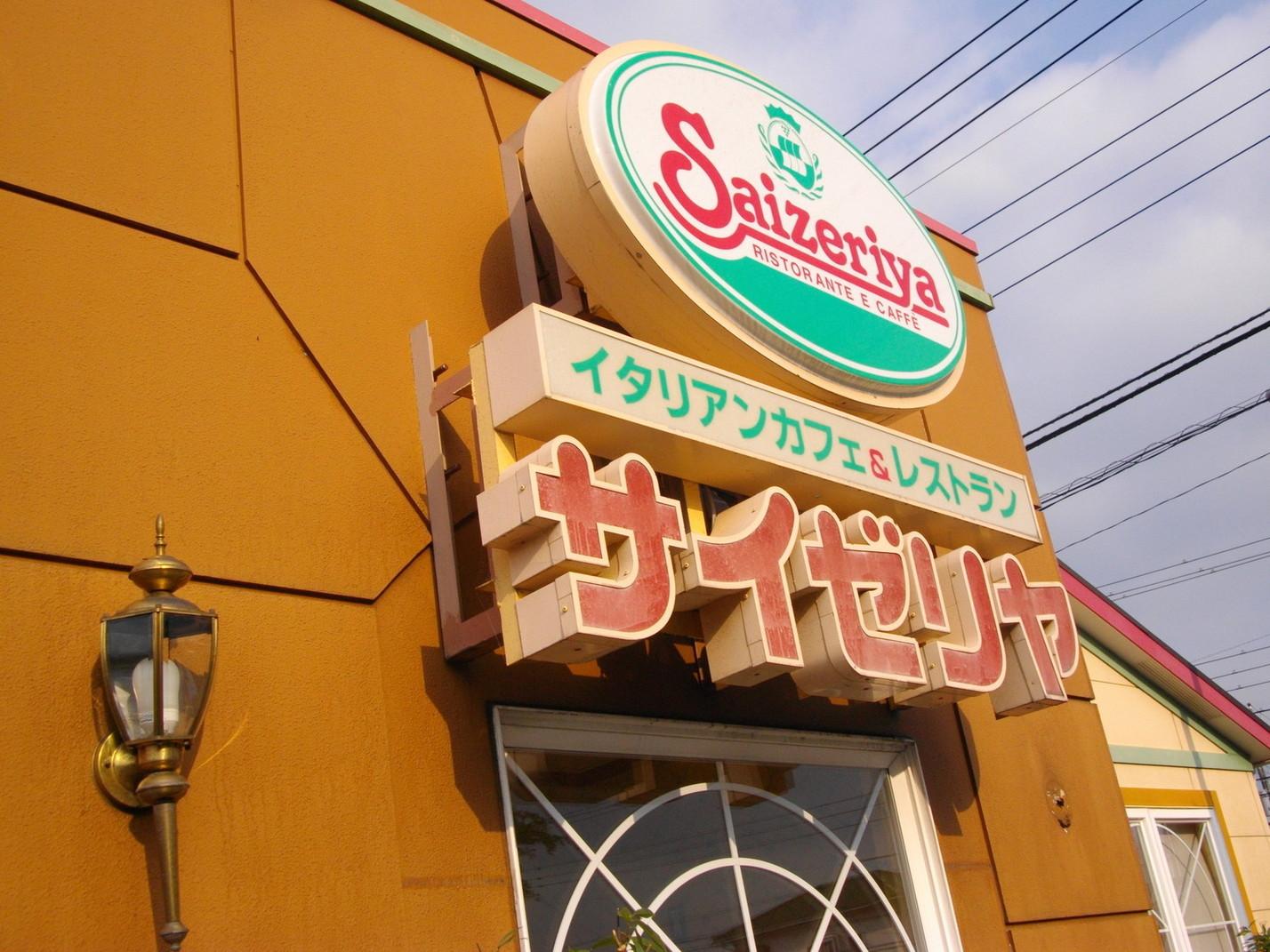 サイゼリヤ 三島南店 name=